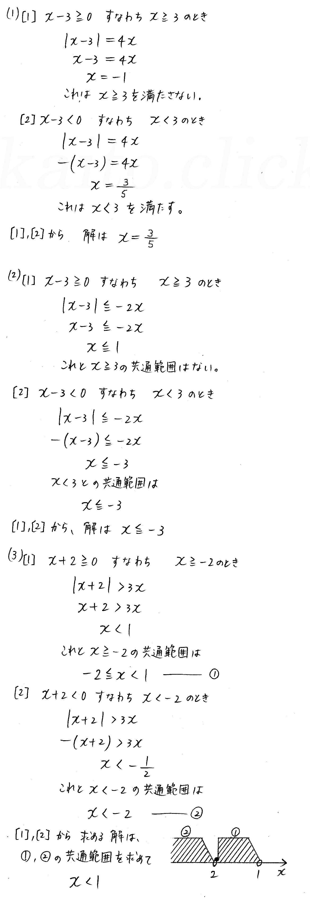 改訂版4プロセス数学Ⅰ-88解答
