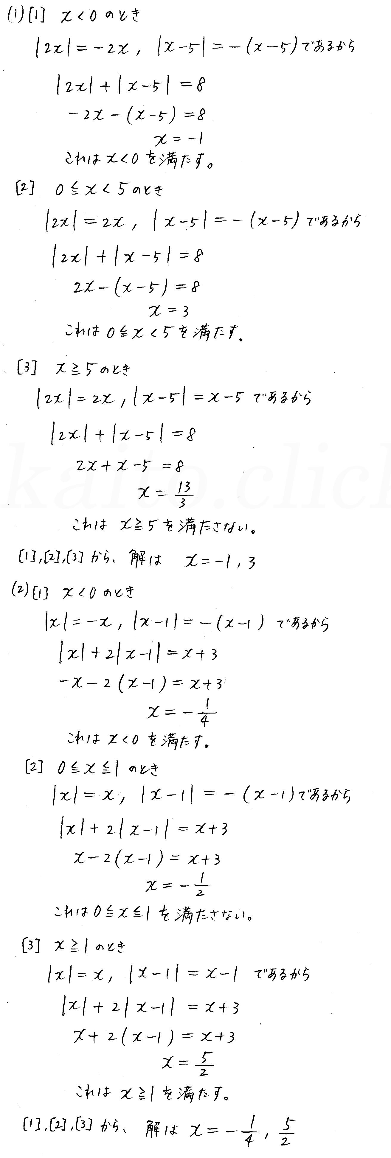 改訂版4プロセス数学Ⅰ-89解答