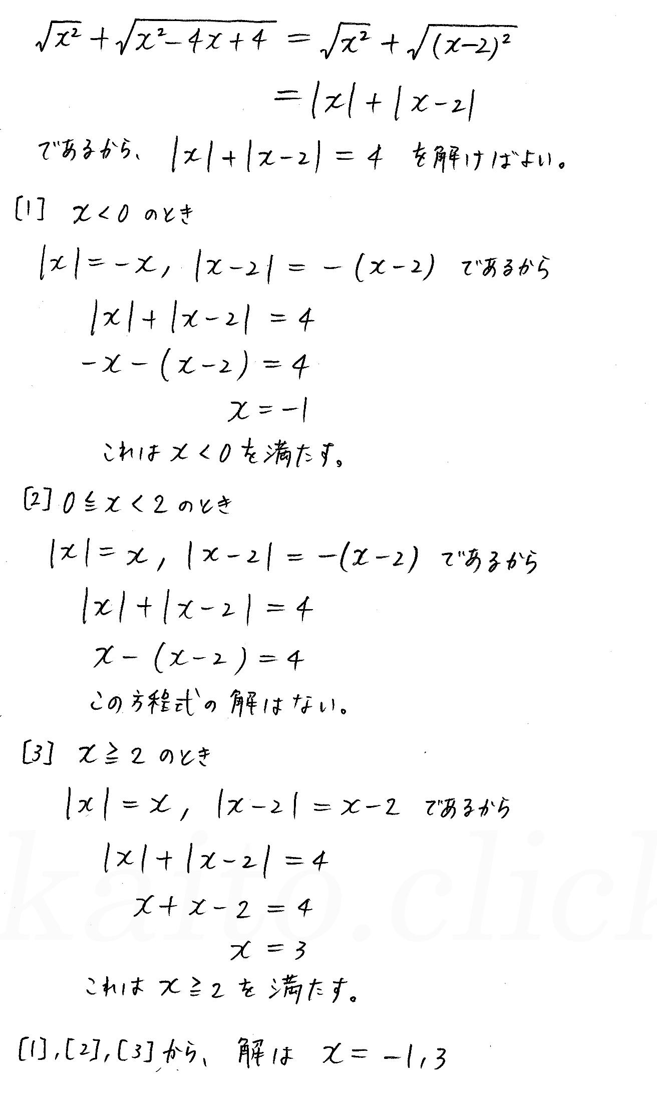 改訂版4プロセス数学Ⅰ-90解答