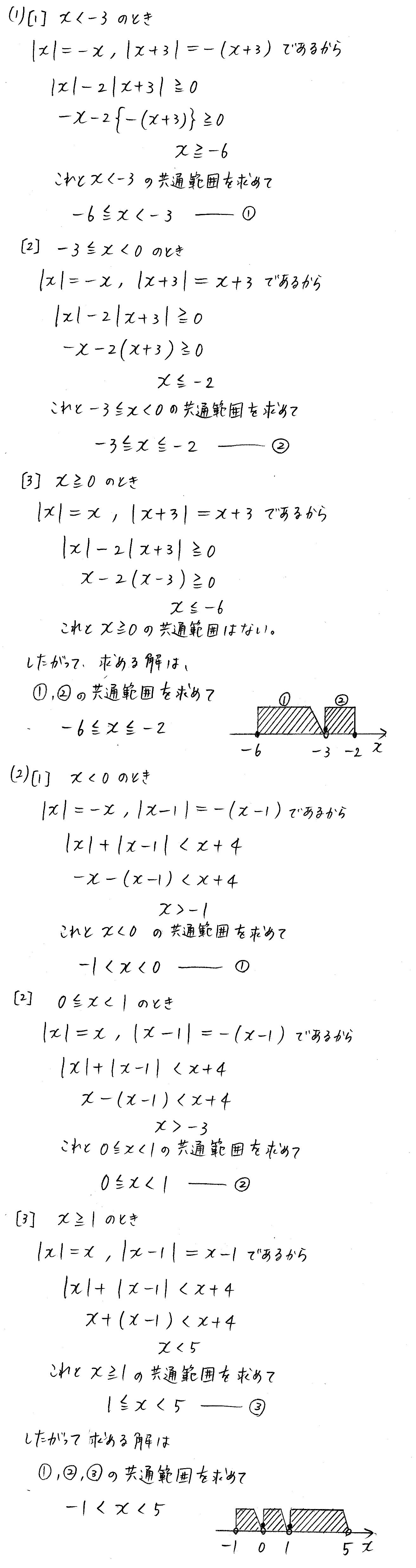 改訂版4プロセス数学Ⅰ-91解答