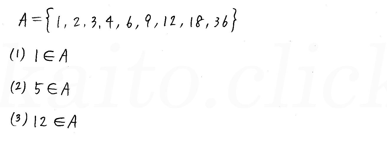 改訂版4プロセス数学Ⅰ-92解答