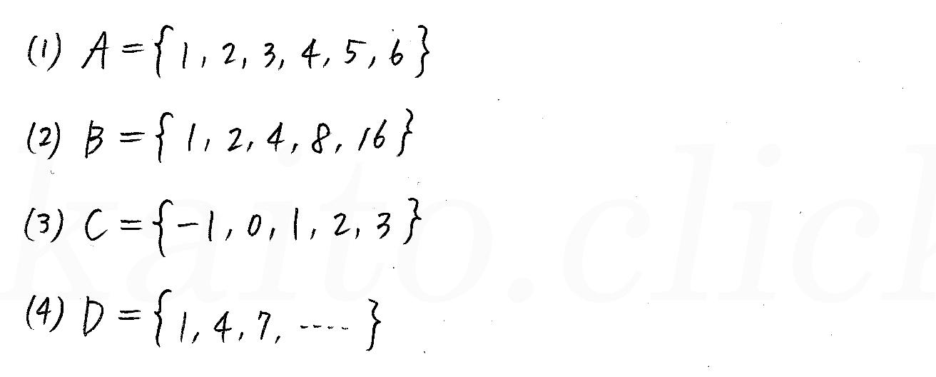 改訂版4プロセス数学Ⅰ-93解答