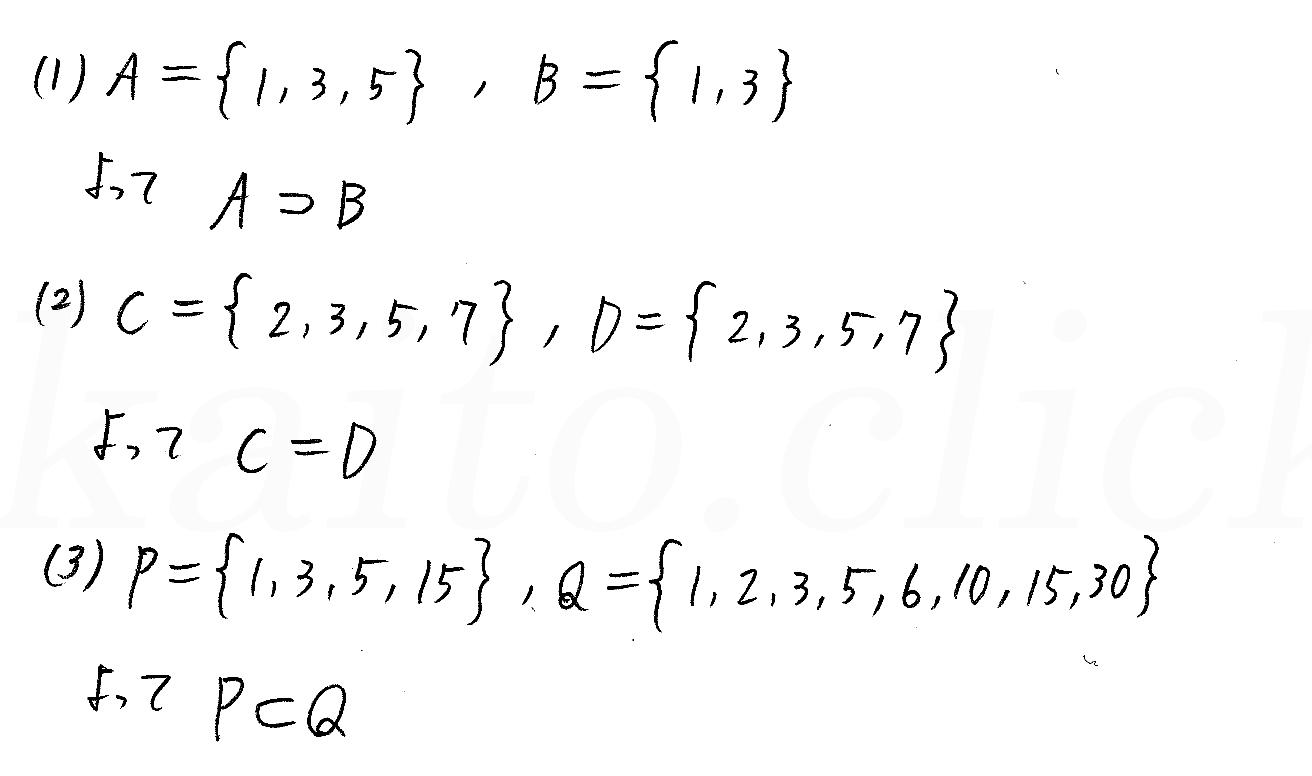 改訂版4プロセス数学Ⅰ-95解答
