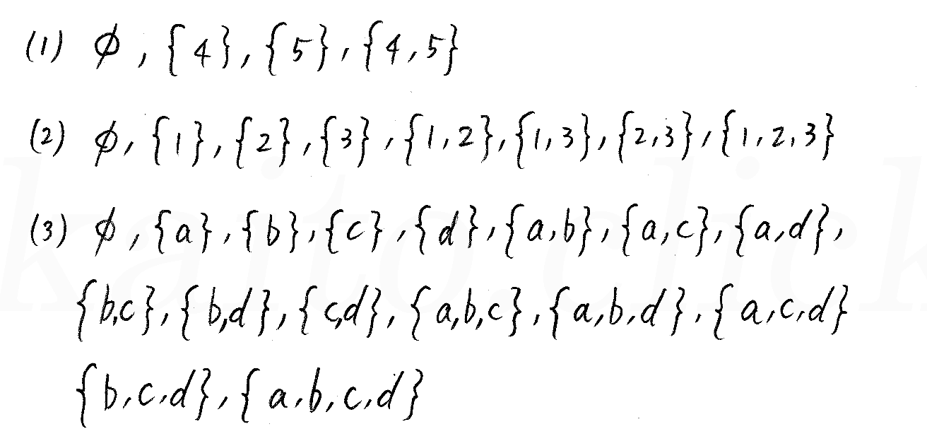 改訂版4プロセス数学Ⅰ-96解答