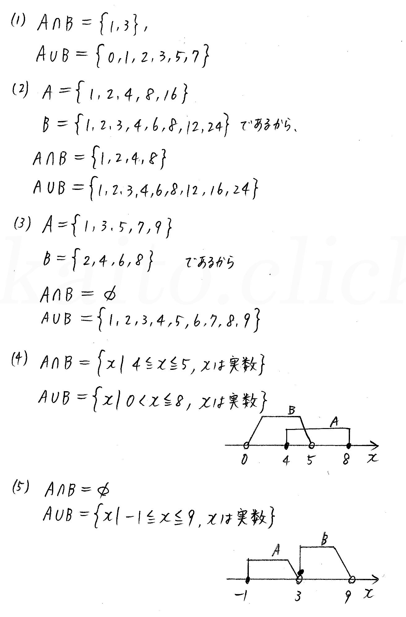 改訂版4プロセス数学Ⅰ-97解答