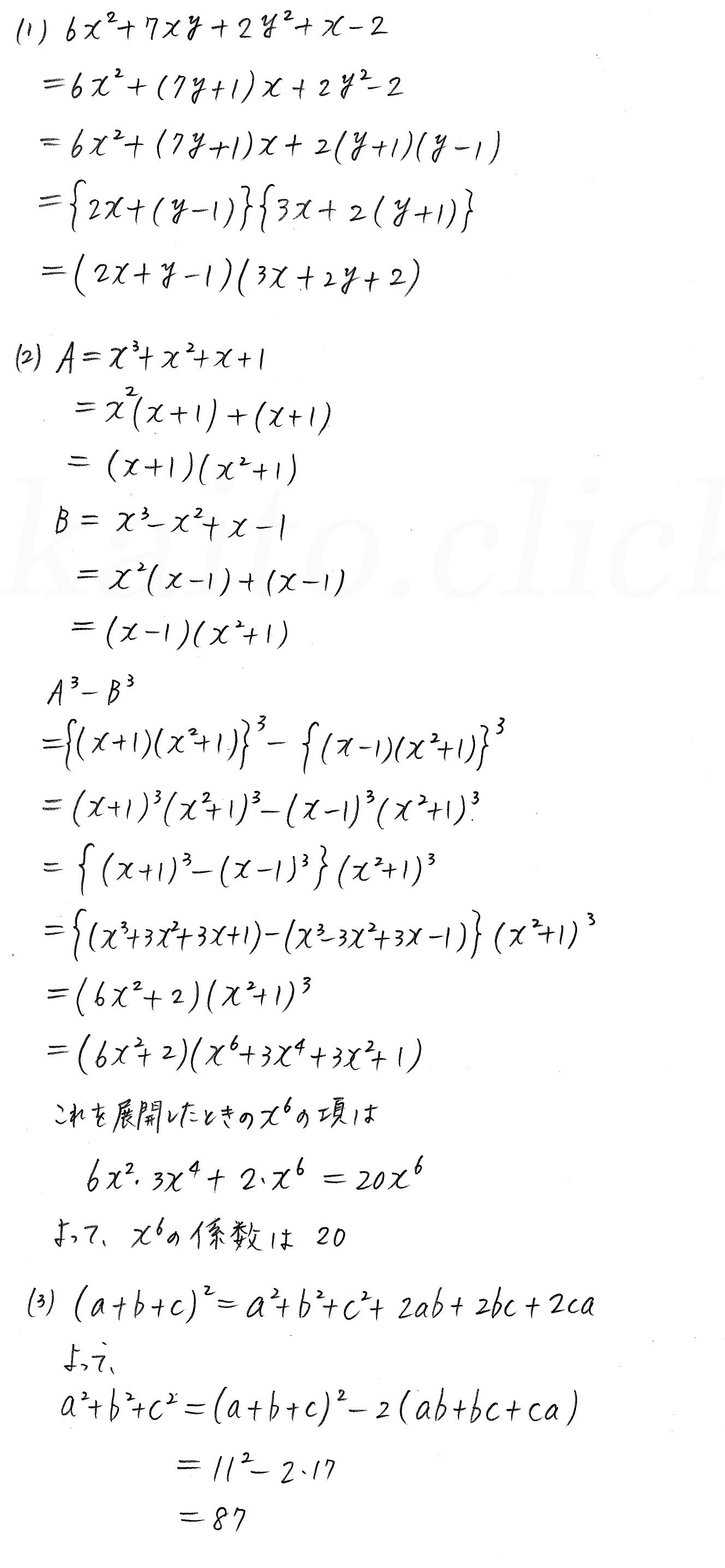 改訂版4プロセス数学Ⅰ-演習1解答