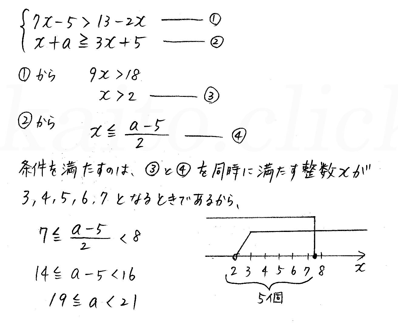 改訂版4プロセス数学Ⅰ-演習10解答