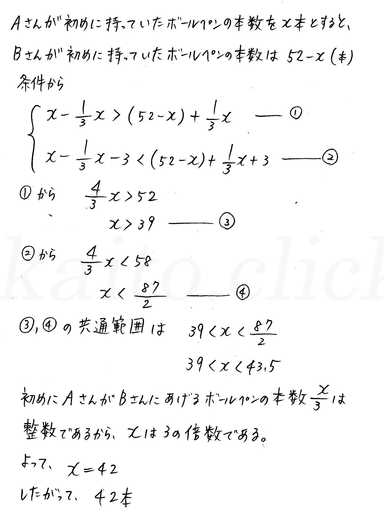 改訂版4プロセス数学Ⅰ-演習11解答