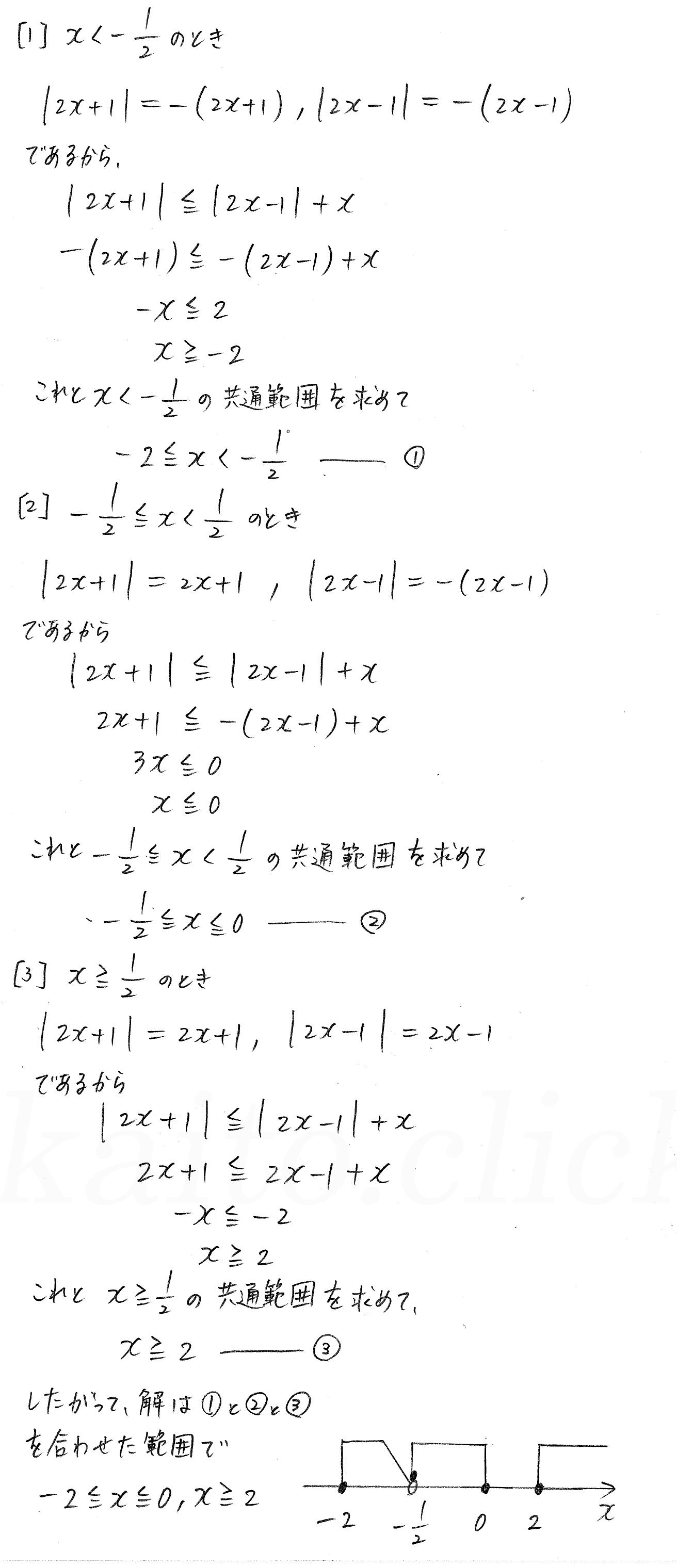 改訂版4プロセス数学Ⅰ-演習12解答