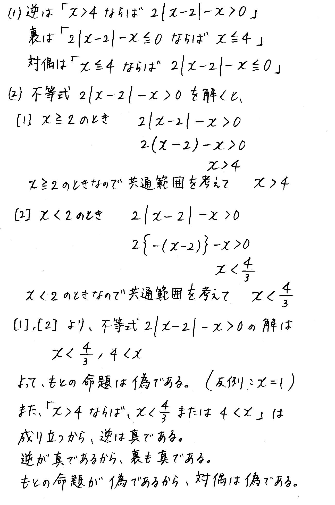 改訂版4プロセス数学Ⅰ-演習16解答