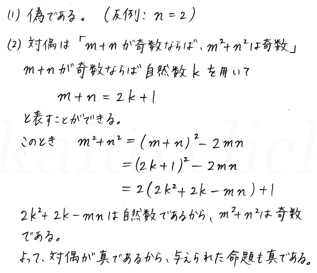 改訂版4プロセス数学Ⅰ-演習17解答