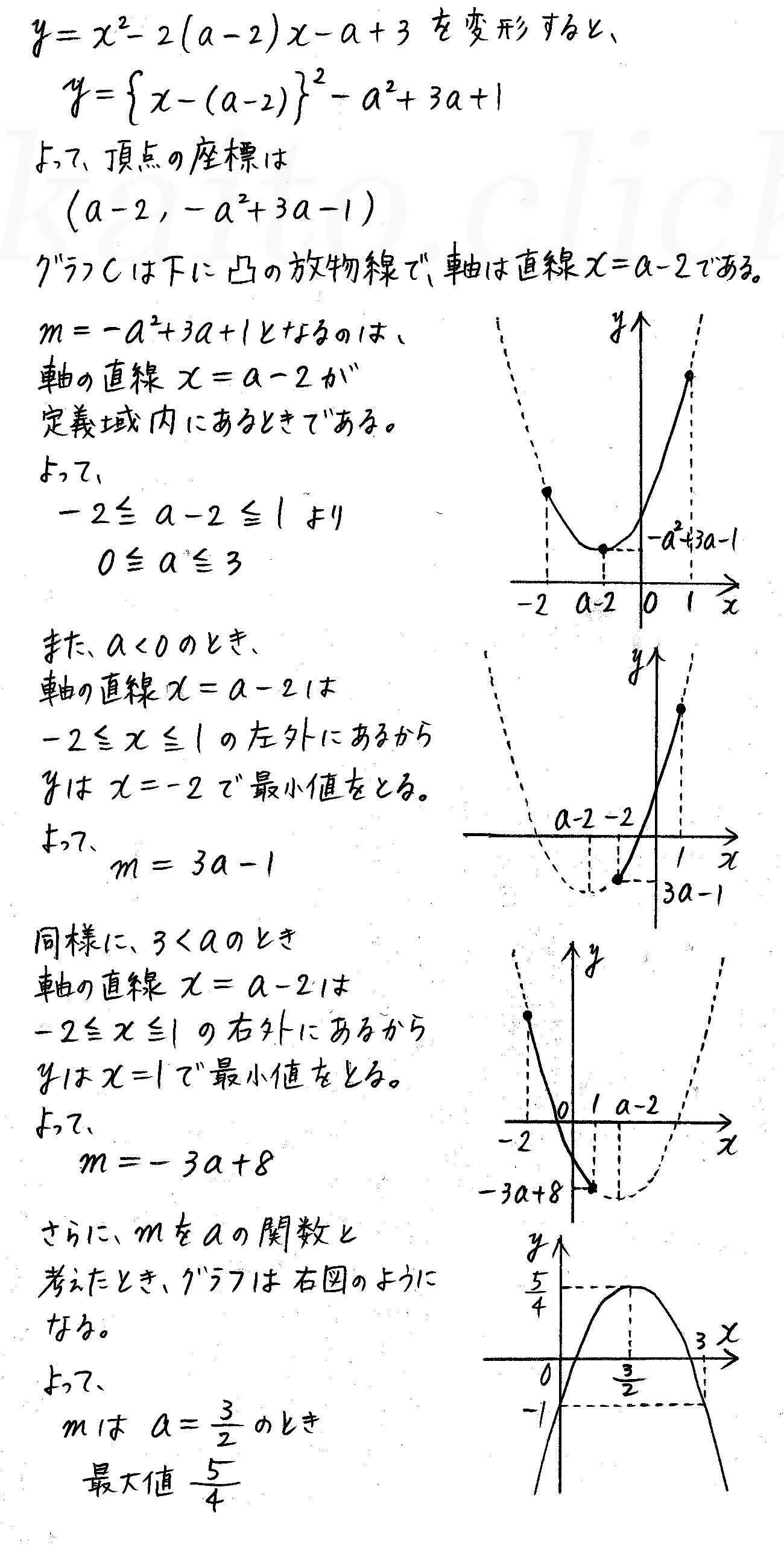 改訂版4プロセス数学Ⅰ-演習22解答