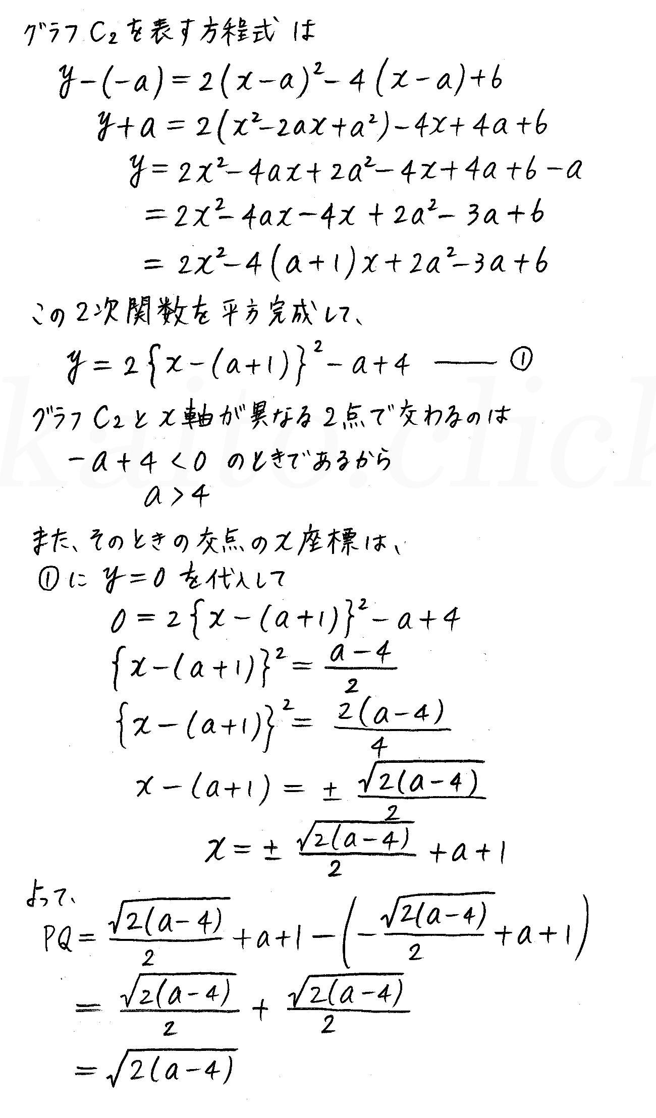 改訂版4プロセス数学Ⅰ-演習23解答