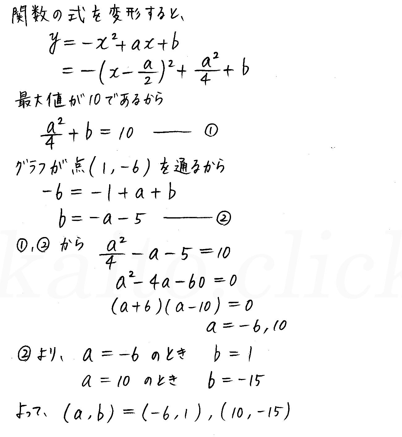 改訂版4プロセス数学Ⅰ-演習24解答