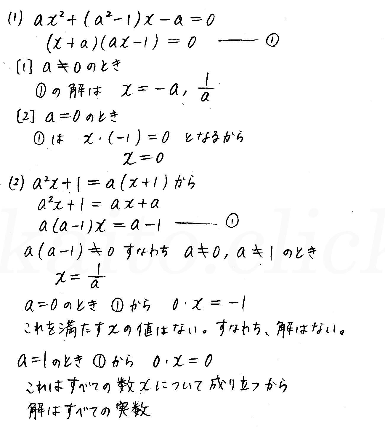 改訂版4プロセス数学Ⅰ-演習25解答