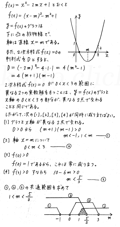 改訂版4プロセス数学Ⅰ-演習26解答