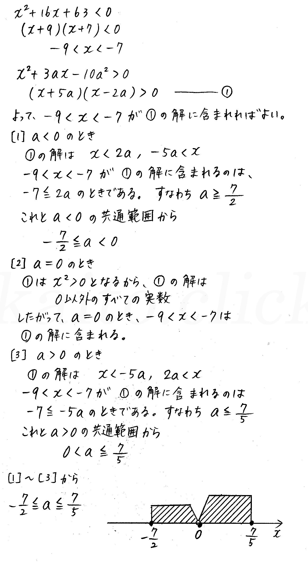 改訂版4プロセス数学Ⅰ-演習28解答