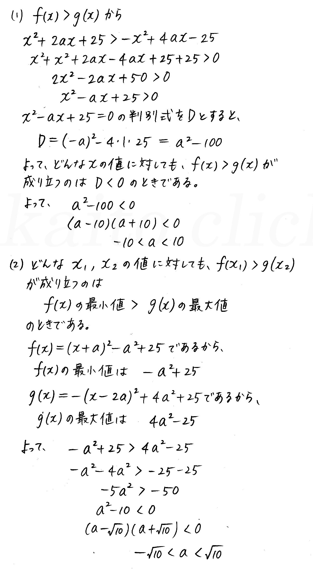 改訂版4プロセス数学Ⅰ-演習29解答