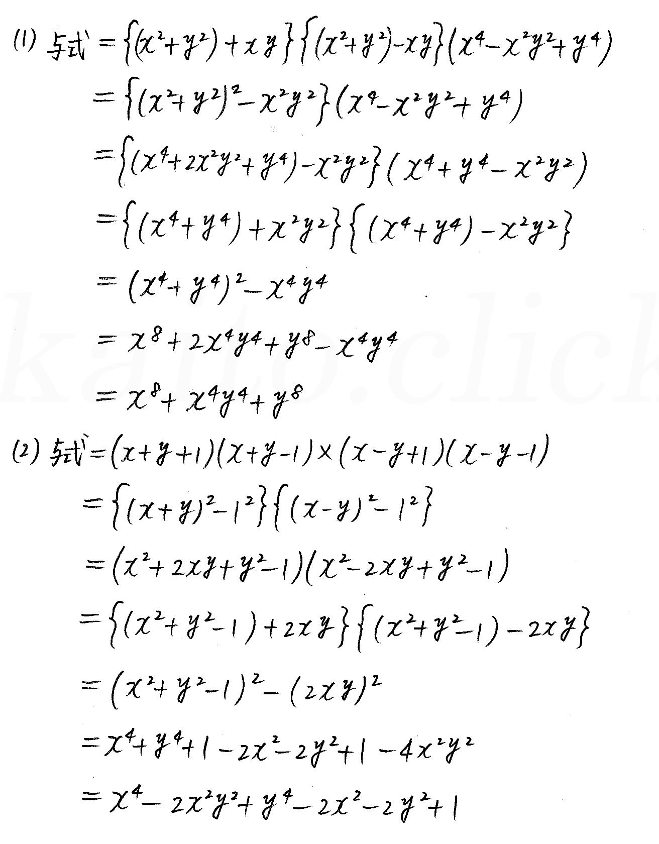 改訂版4プロセス数学Ⅰ-演習3解答