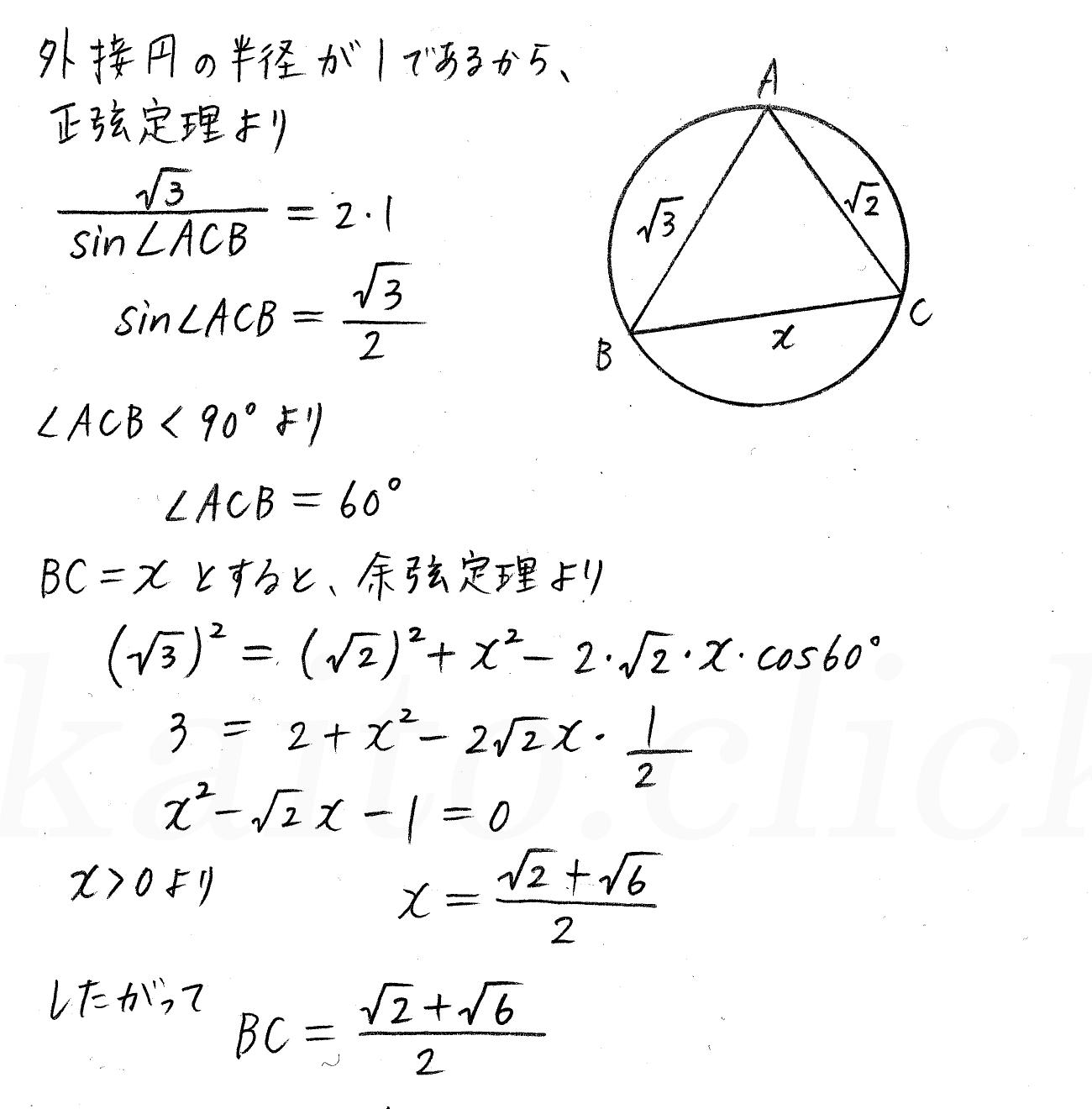 改訂版4プロセス数学Ⅰ-演習30解答