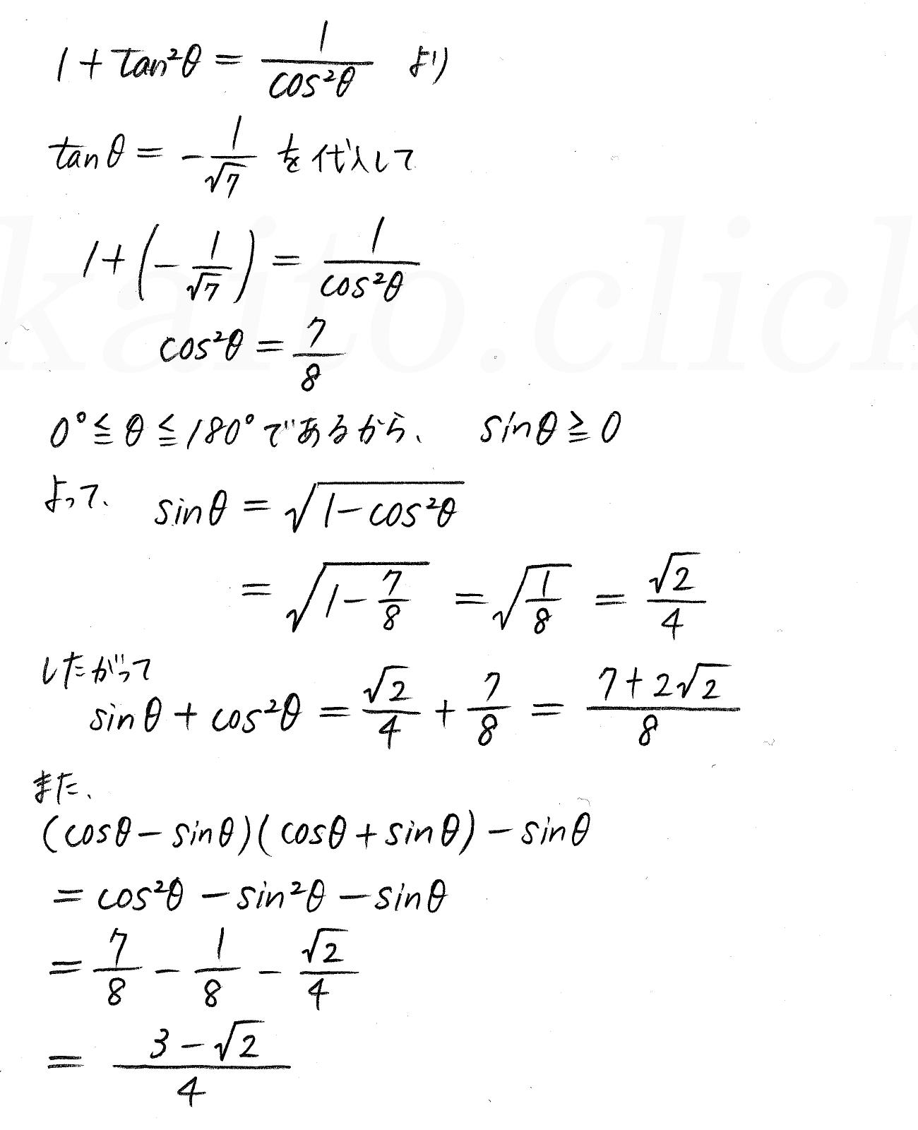 改訂版4プロセス数学Ⅰ-演習31解答