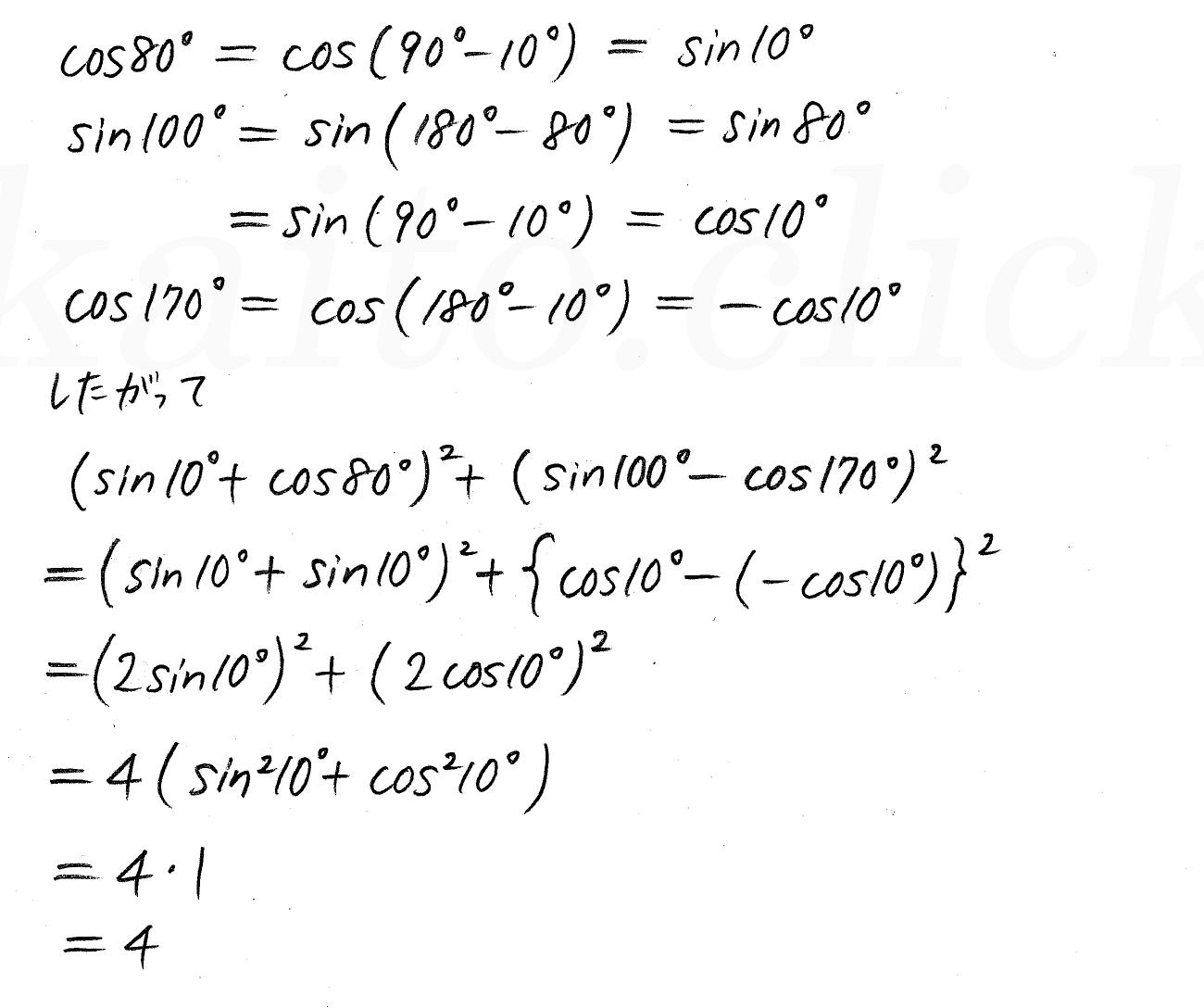 改訂版4プロセス数学Ⅰ-演習32解答