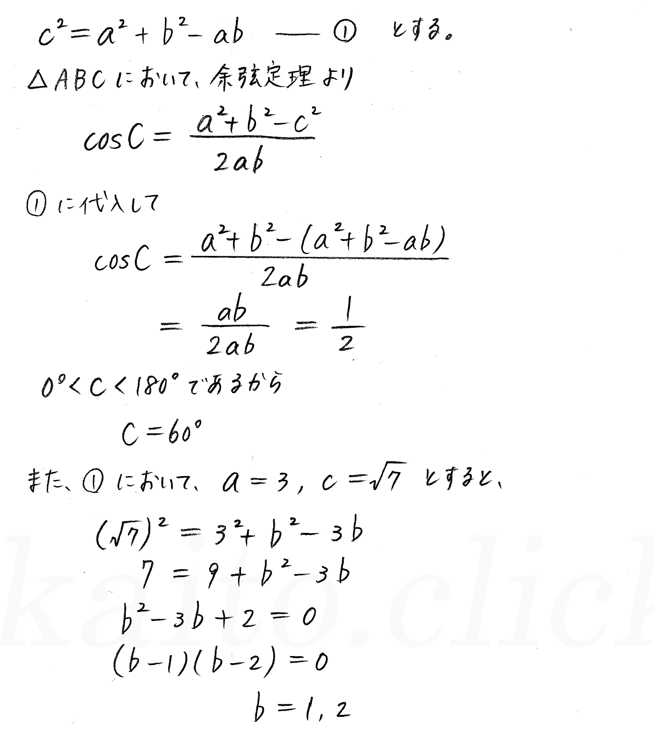 改訂版4プロセス数学Ⅰ-演習34解答