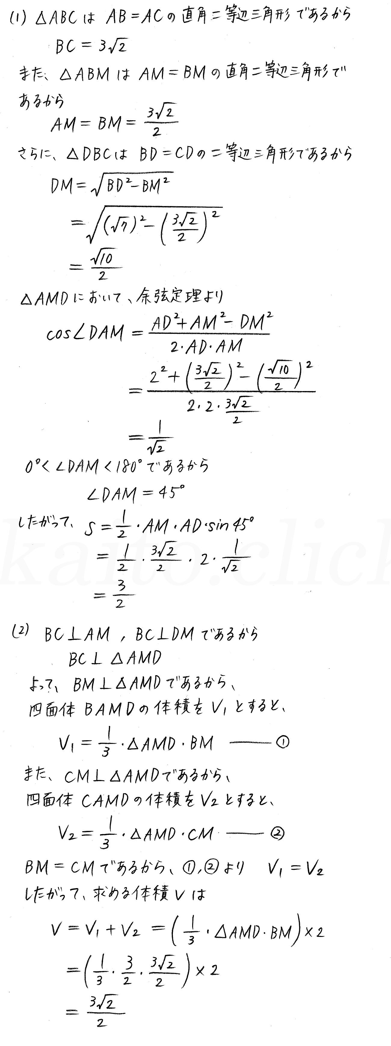 改訂版4プロセス数学Ⅰ-演習36解答