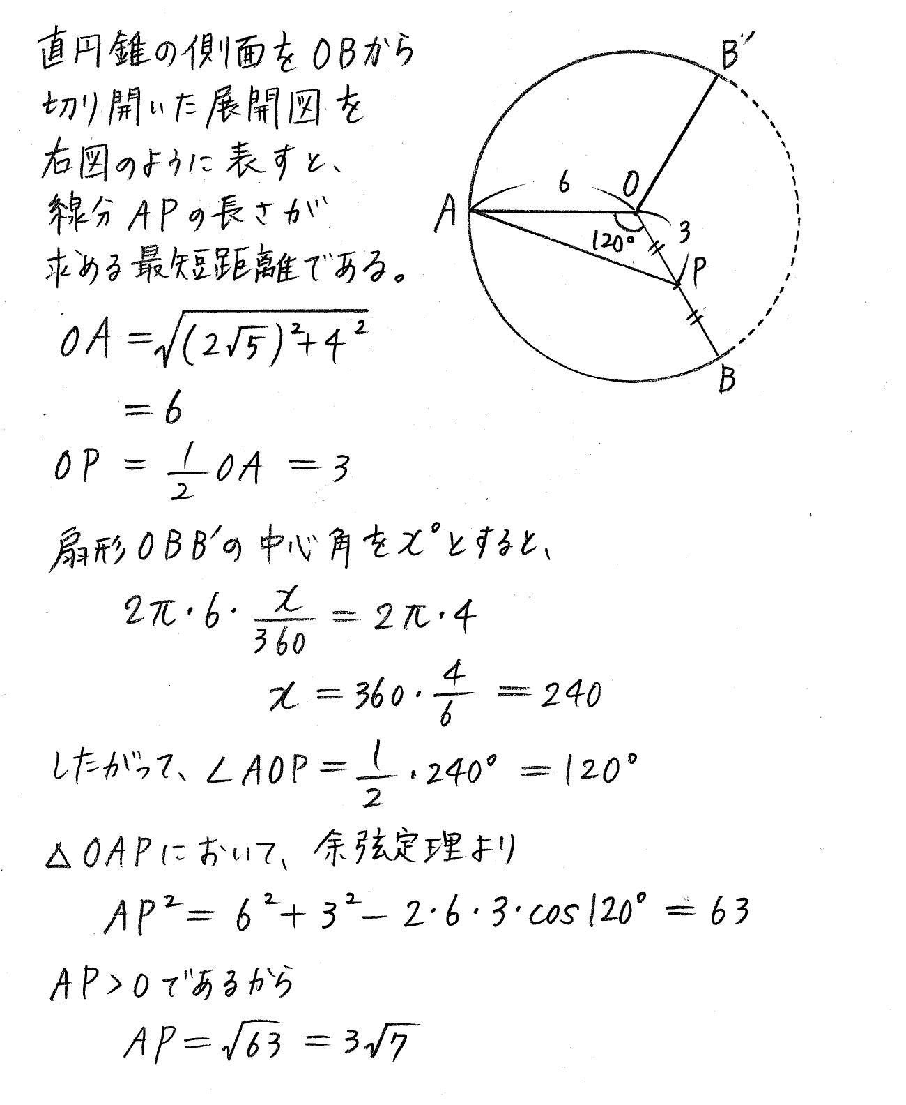 改訂版4プロセス数学Ⅰ-演習37解答