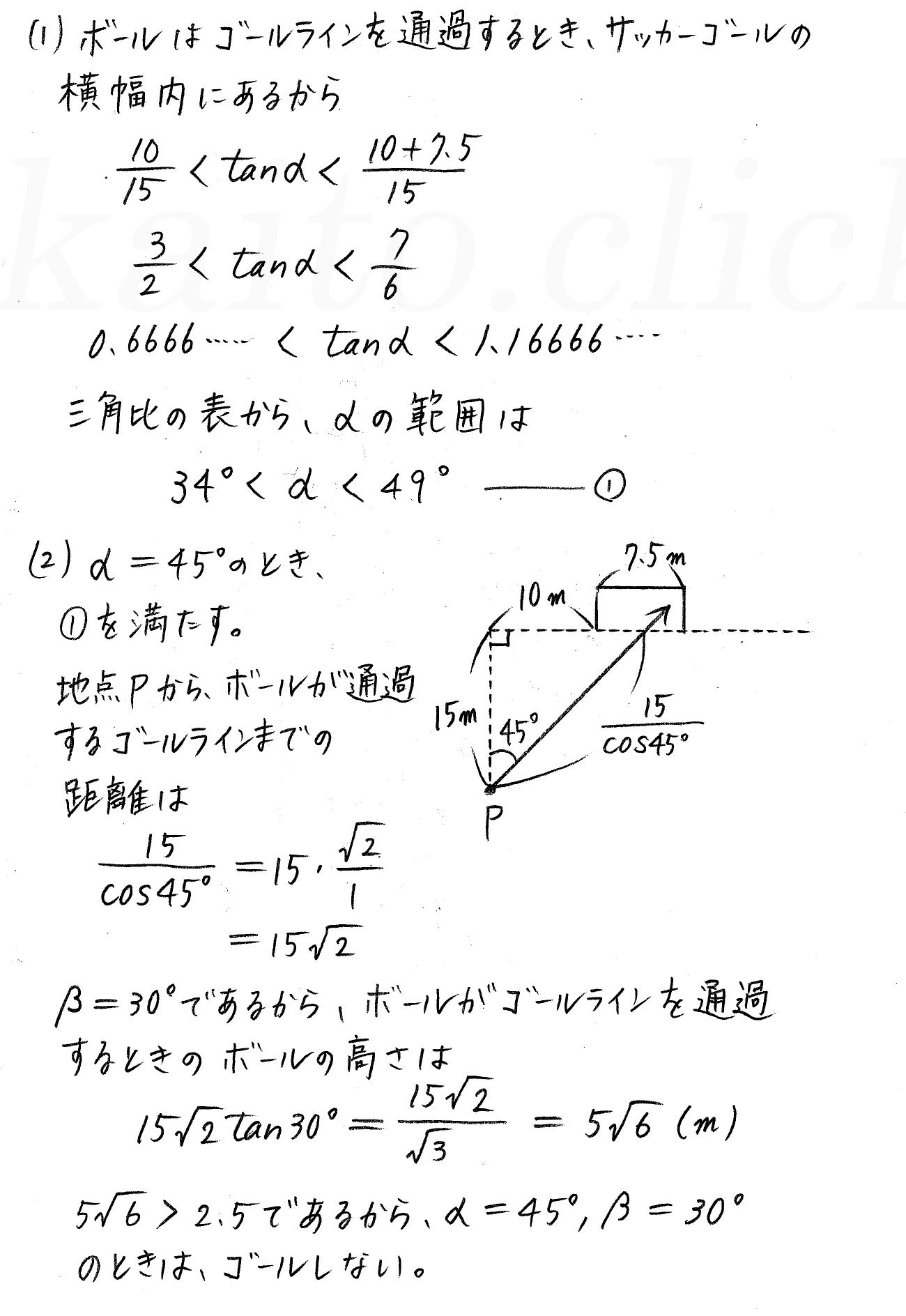 改訂版4プロセス数学Ⅰ-演習38解答