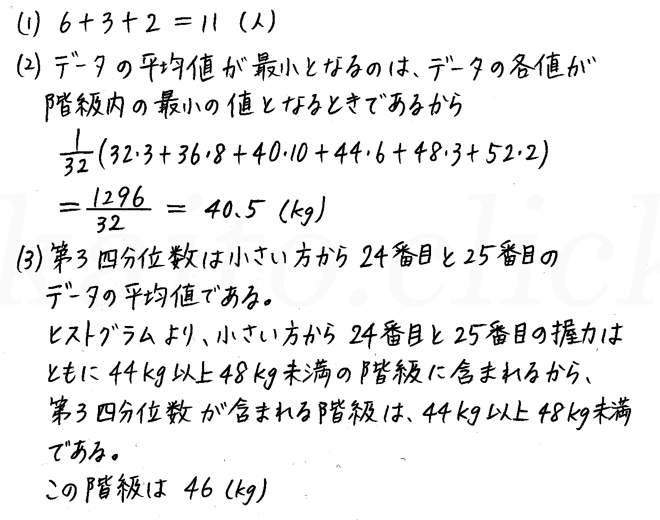 改訂版4プロセス数学Ⅰ-演習39解答