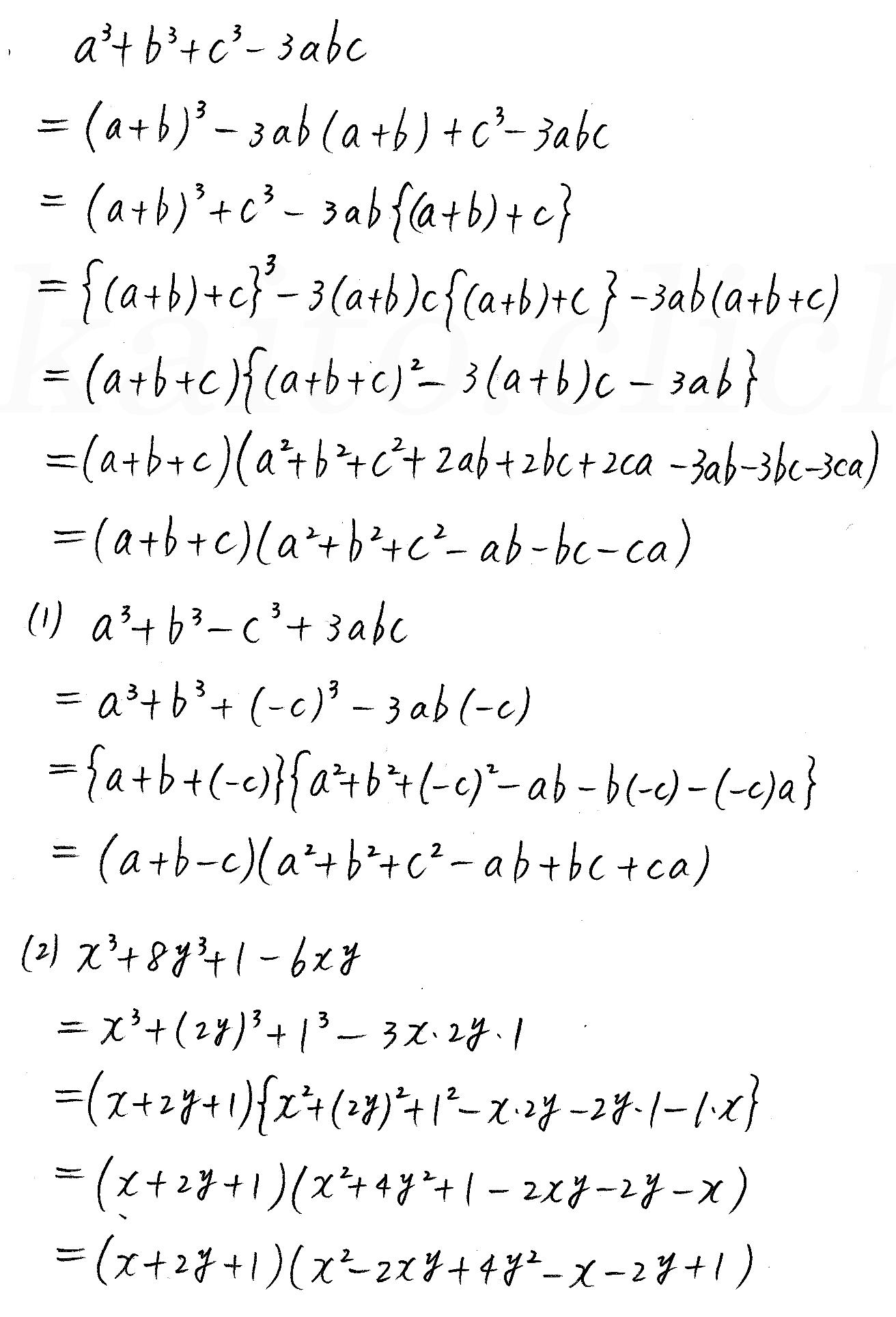 改訂版4プロセス数学Ⅰ-演習4解答