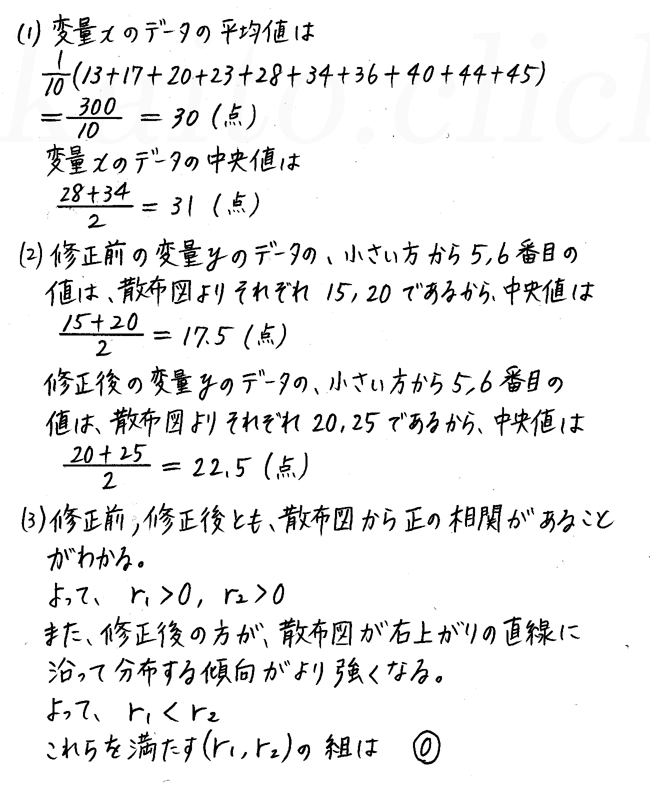改訂版4プロセス数学Ⅰ-演習40解答