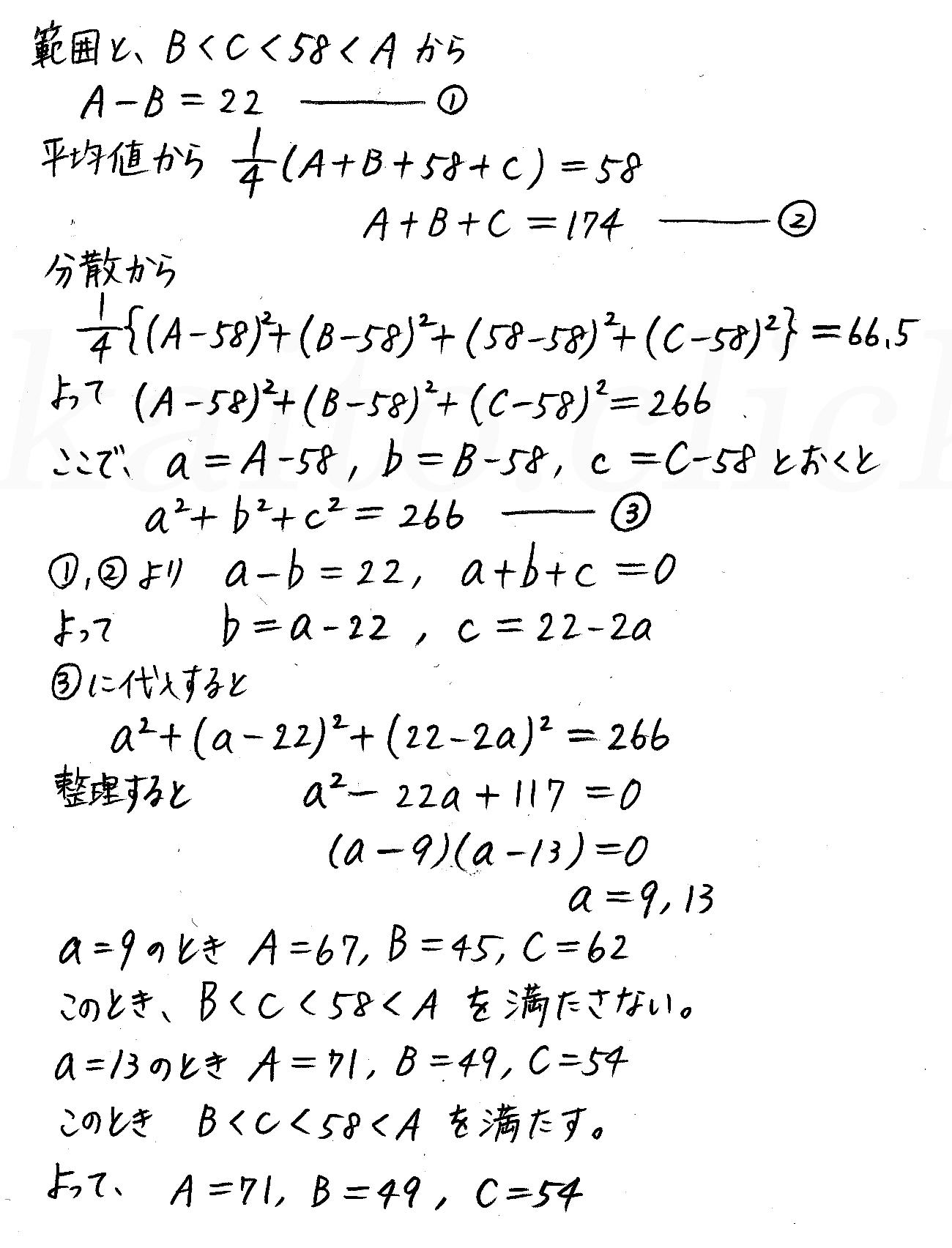 改訂版4プロセス数学Ⅰ-演習43解答