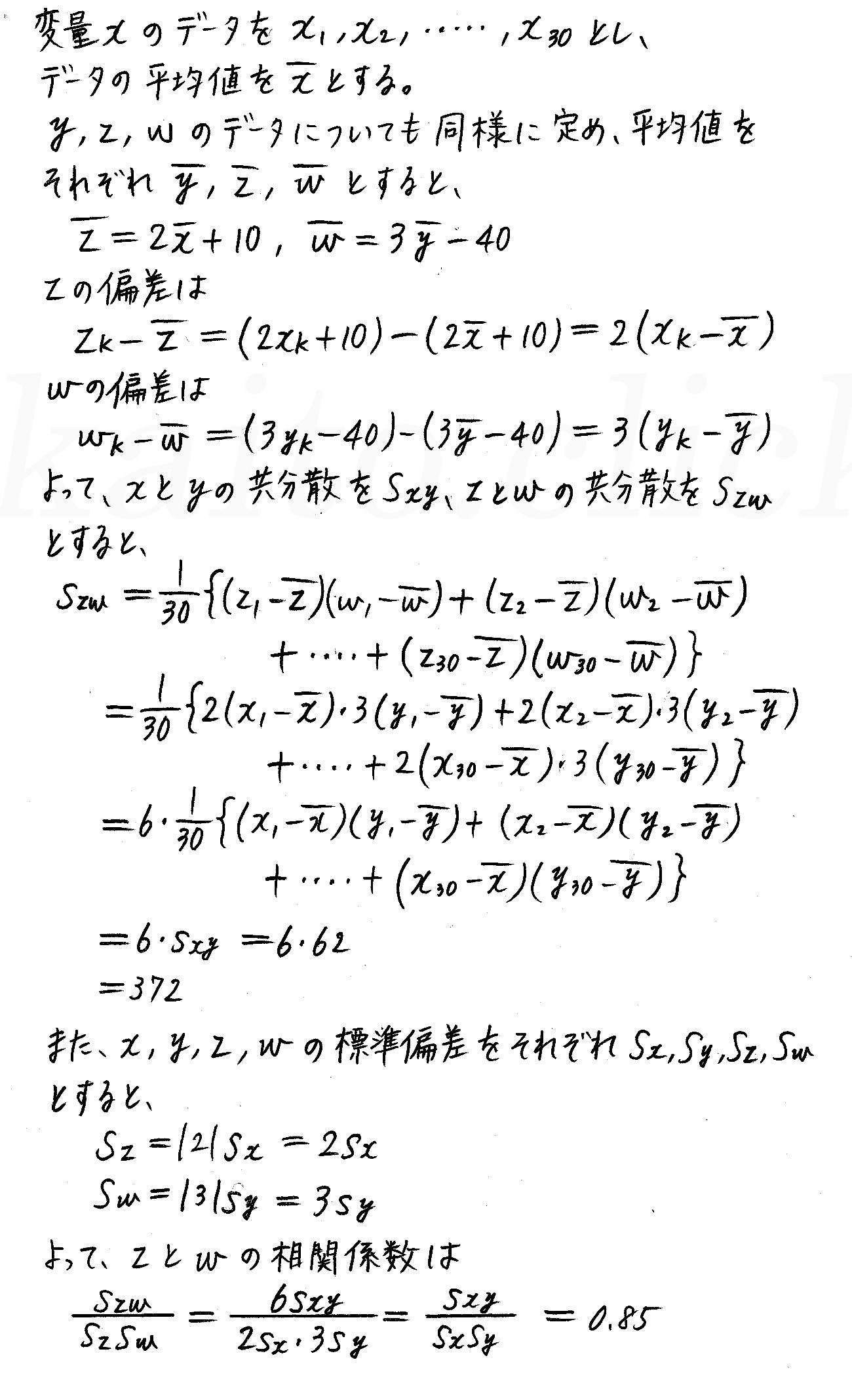 改訂版4プロセス数学Ⅰ-演習44解答