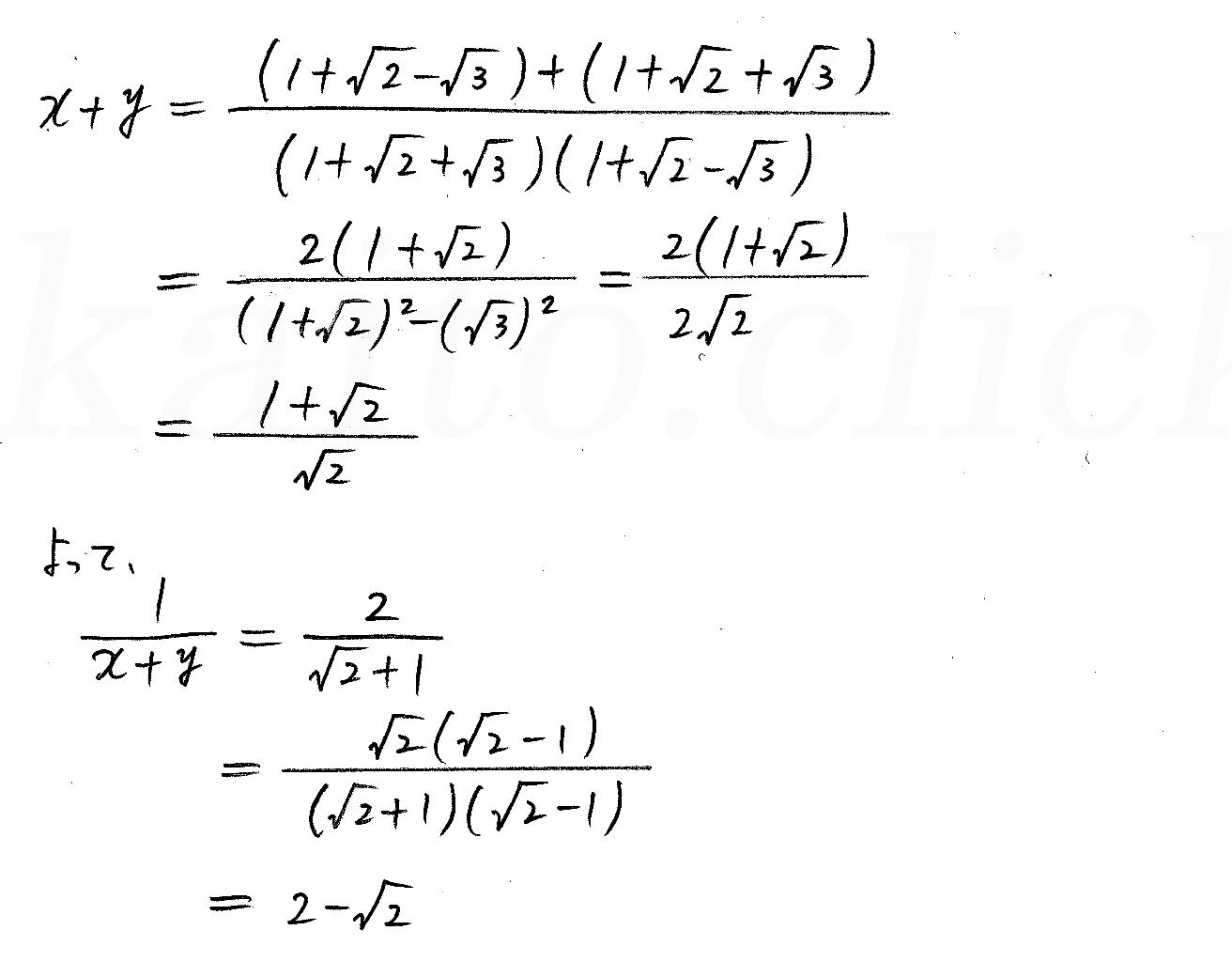 改訂版4プロセス数学Ⅰ-演習5解答