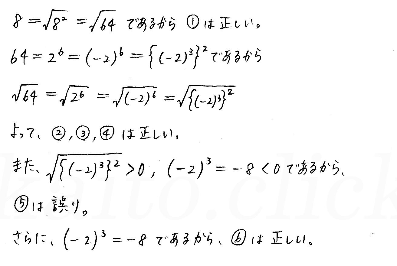 改訂版4プロセス数学Ⅰ-演習6解答