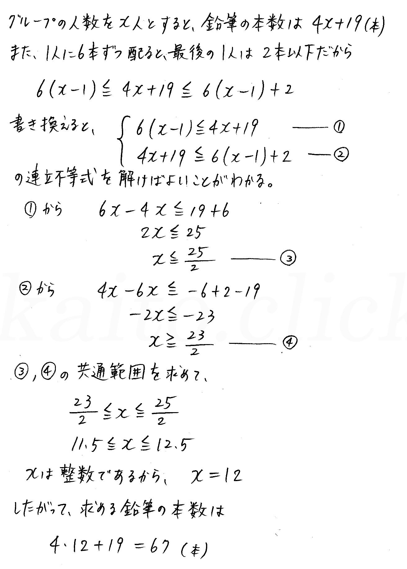 改訂版4プロセス数学Ⅰ-演習7解答