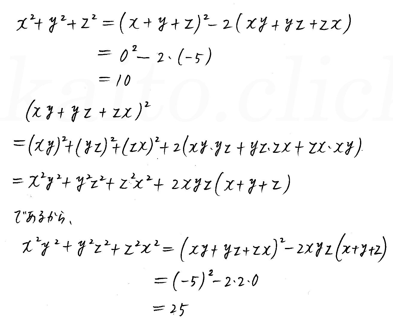 改訂版4プロセス数学Ⅰ-演習8解答
