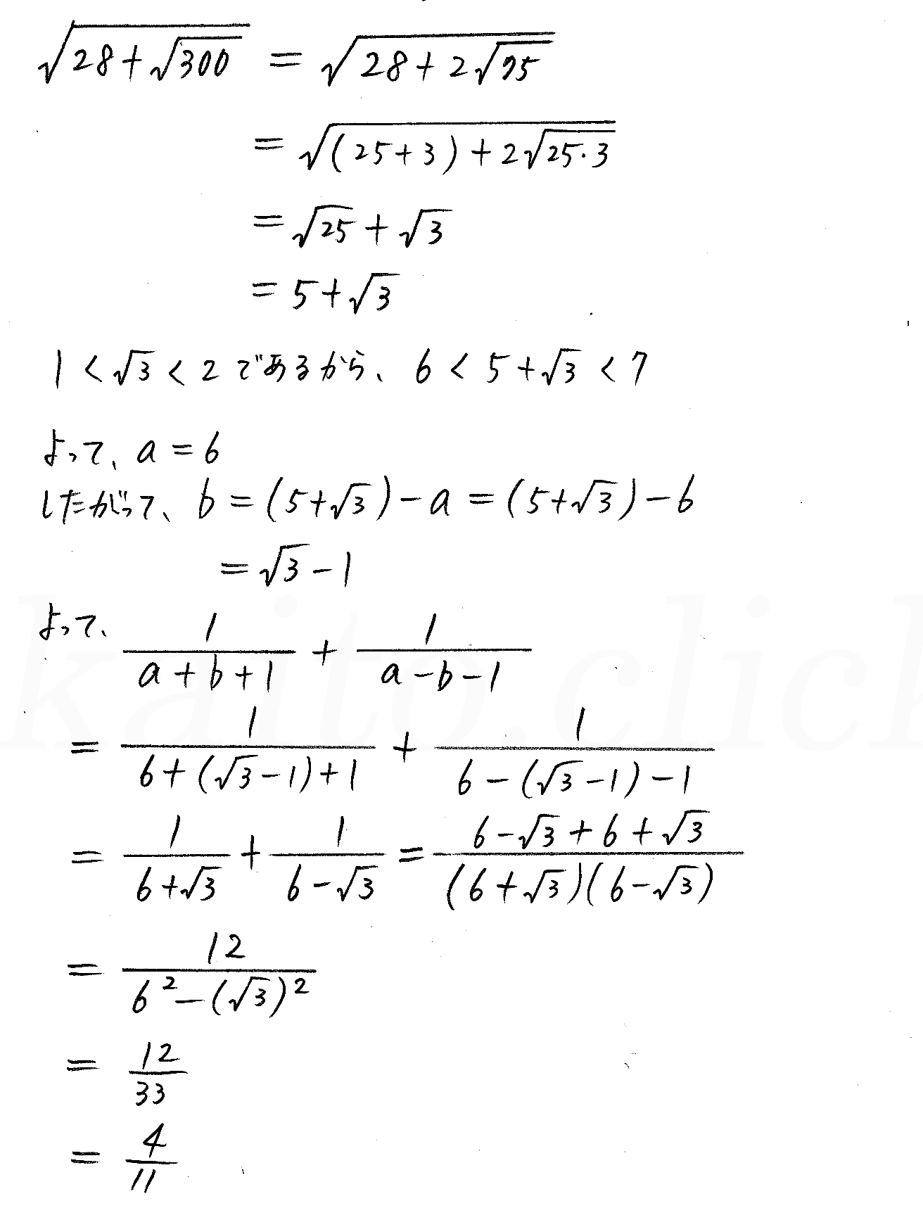 改訂版4プロセス数学Ⅰ-演習9解答