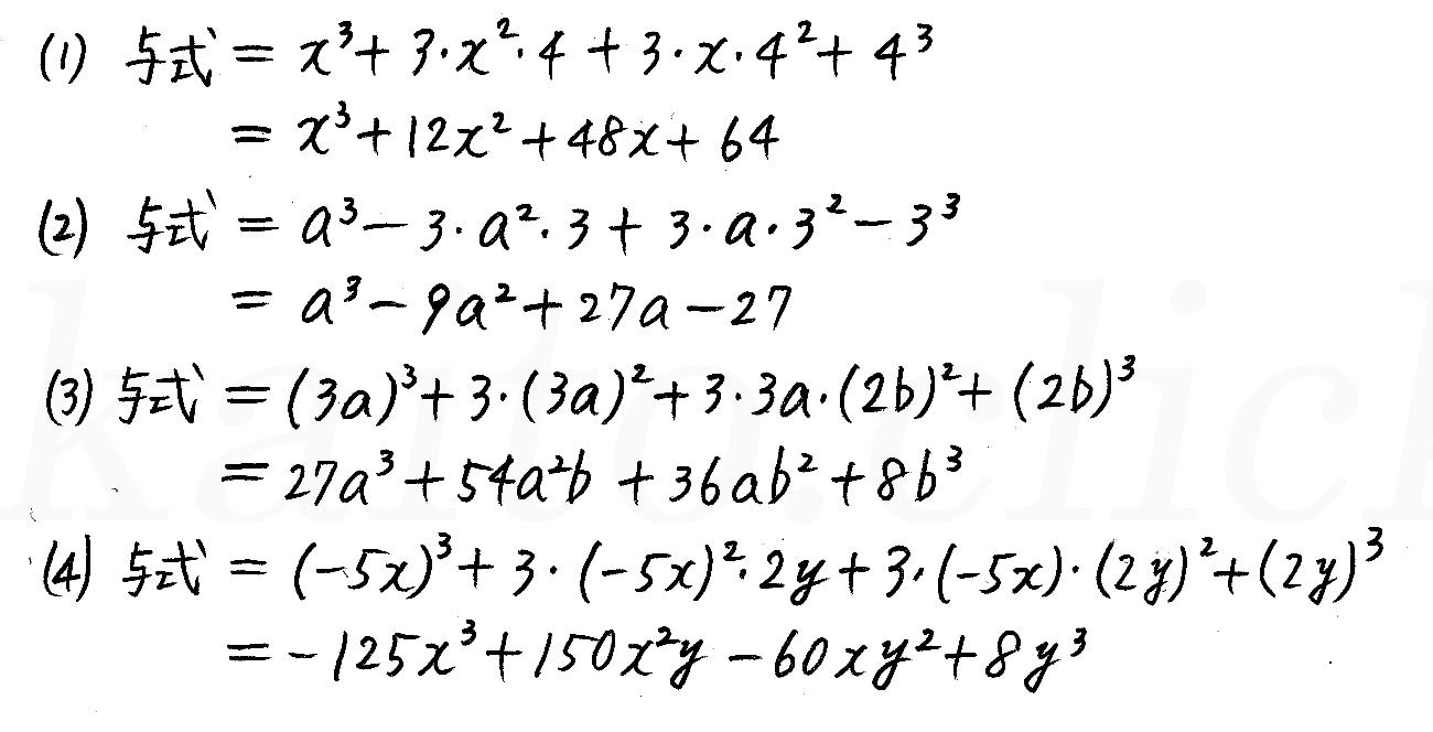 改訂版4プロセス数学2-1解答