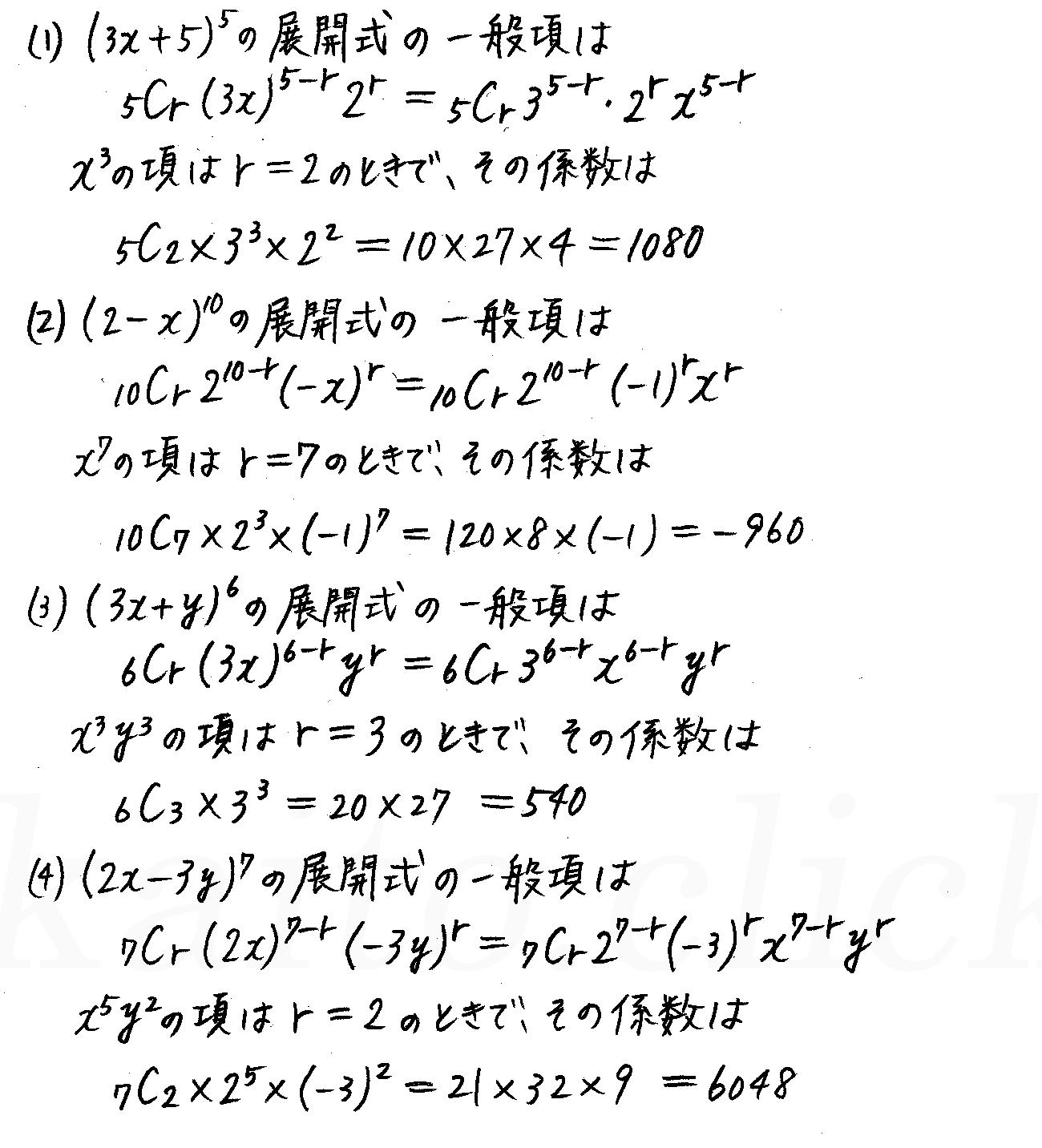 改訂版4プロセス数学2-10解答
