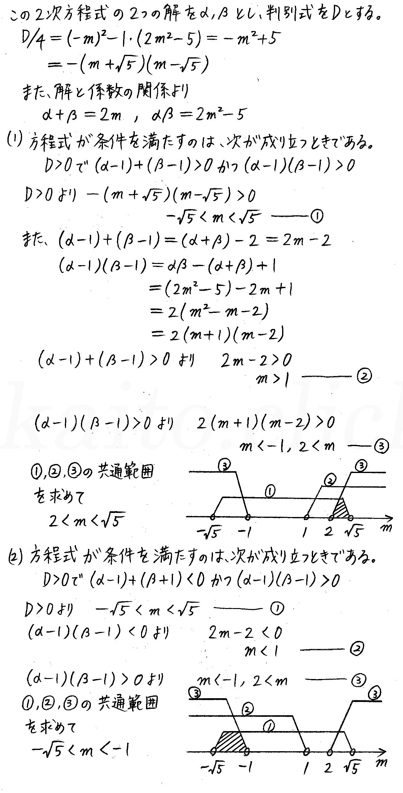 改訂版4プロセス数学2-101解答