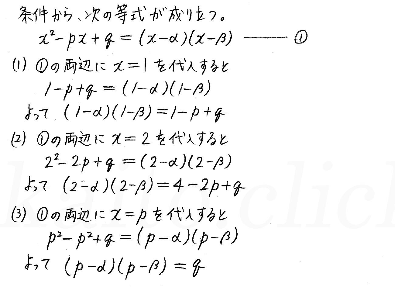 改訂版4プロセス数学2-102解答