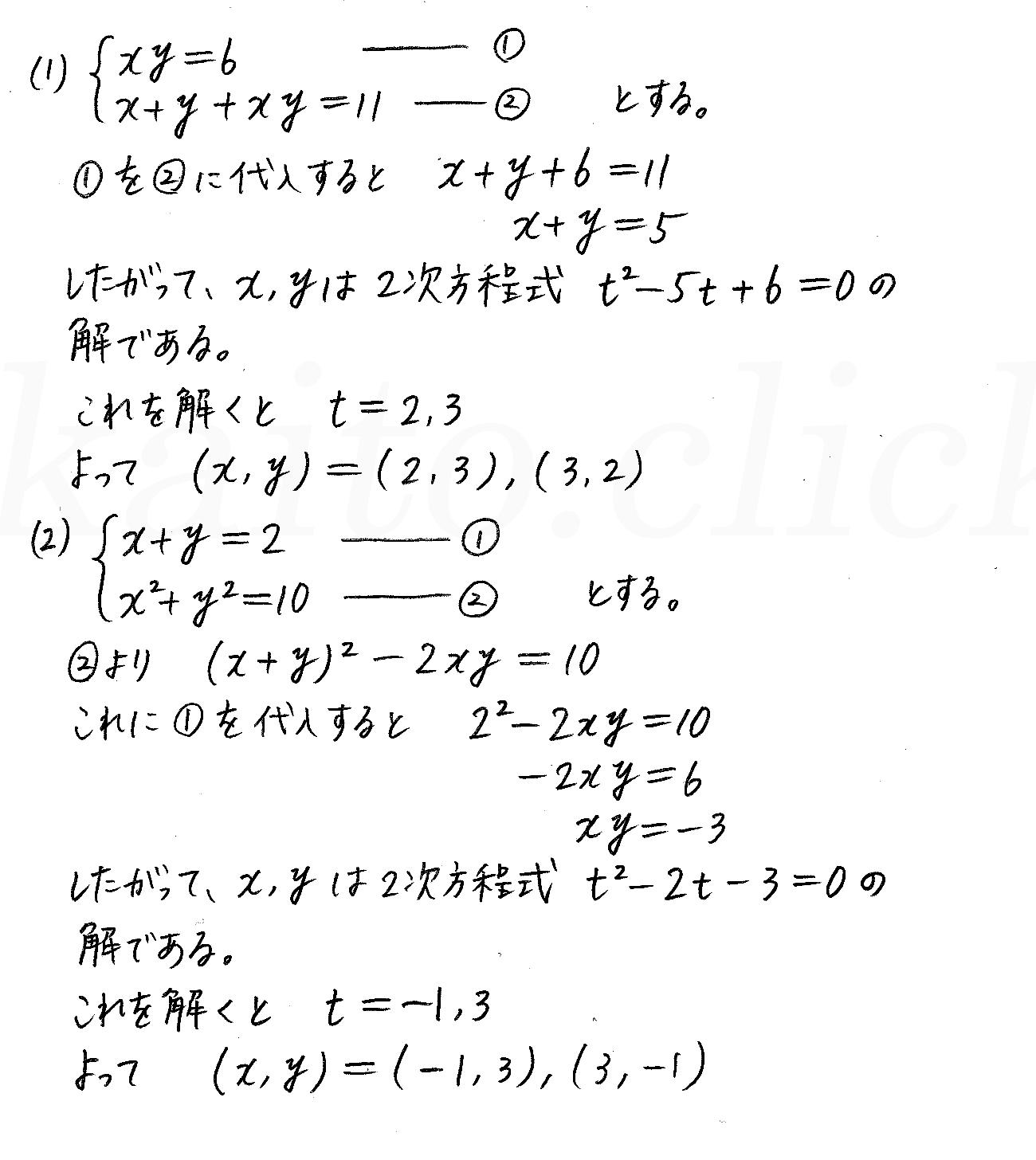改訂版4プロセス数学2-103解答