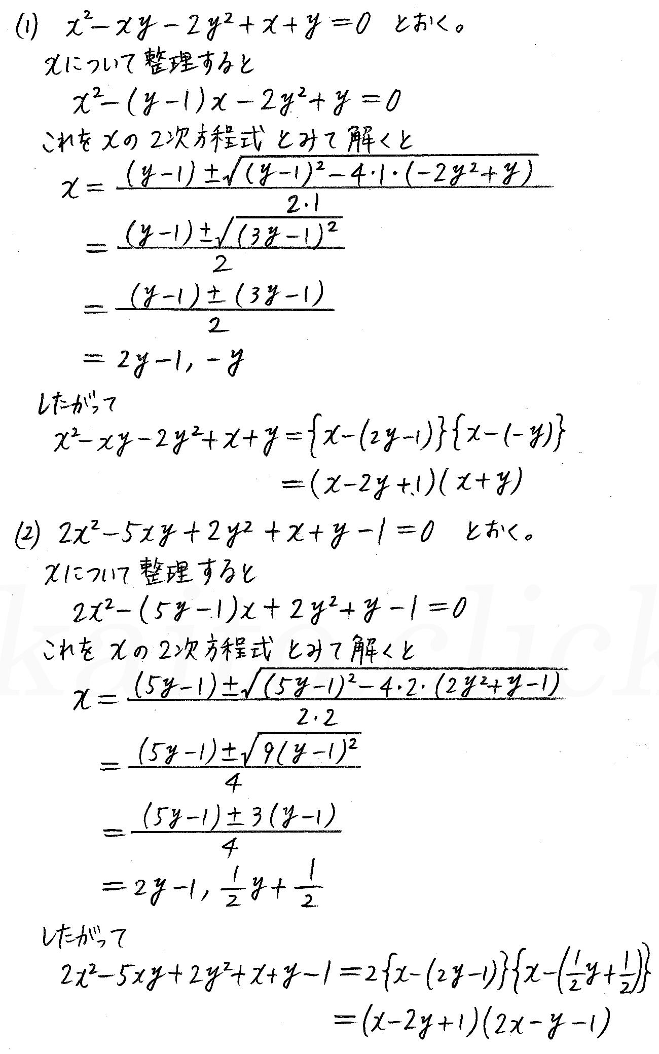 改訂版4プロセス数学2-104解答