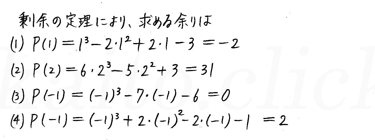 改訂版4プロセス数学2-105解答