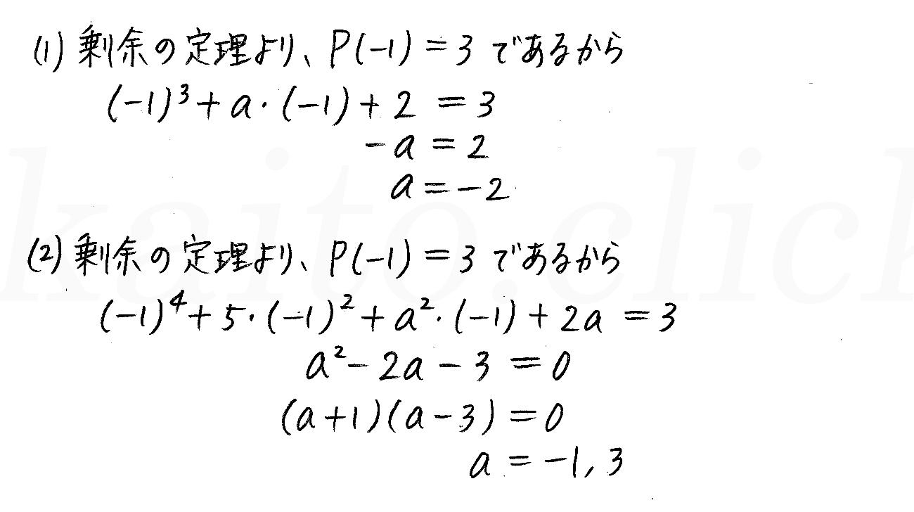 改訂版4プロセス数学2-107解答