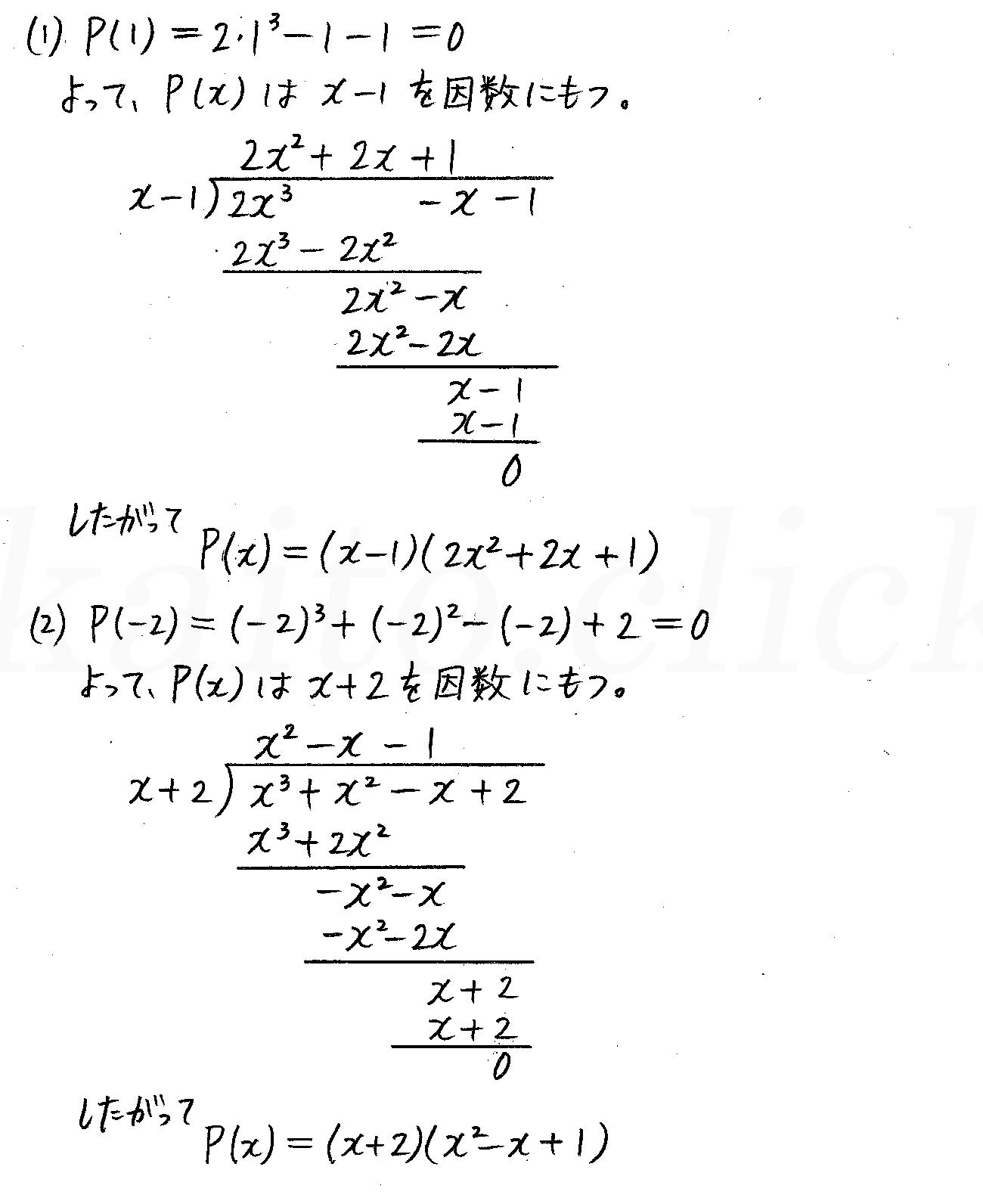 改訂版4プロセス数学2-108解答