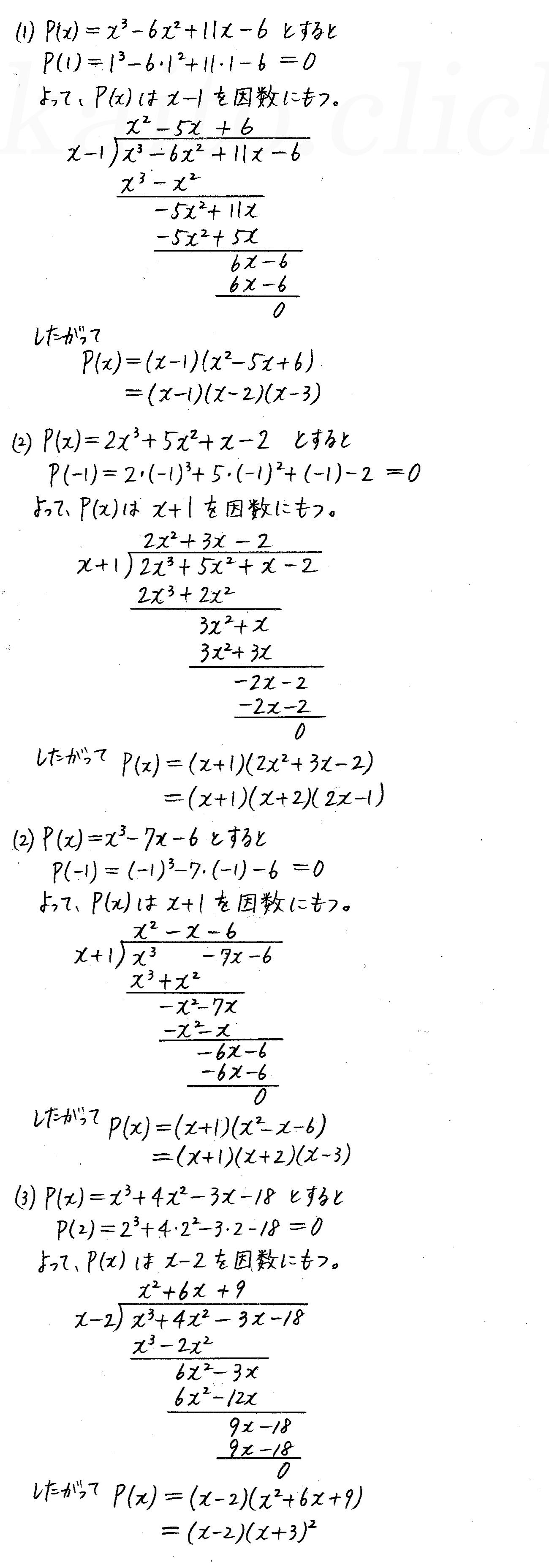 改訂版4プロセス数学2-109解答